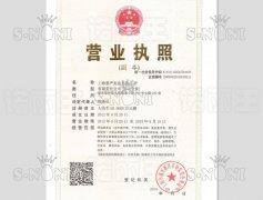 上海善严实业资质证件