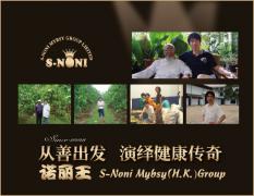 S-NONI 诺丽王品牌起源